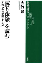 「悟り体験」を読む―大乗仏教で覚醒した人々―(新潮選書)