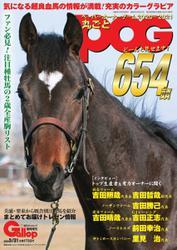 週刊Gallop(ギャロップ) 臨時増刊 丸ごとPOG (2020~2021)