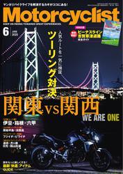 モーターサイクリスト (2020年6月号)