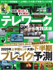日経トレンディ (TRENDY) (2020年6月号)