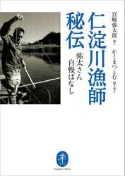 ヤマケイ文庫 仁淀川漁師秘伝