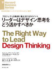 リーダーはデザイン思考をどう活かすべきか