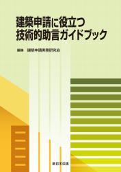 建築申請に役立つ 技術的助言ガイドブック