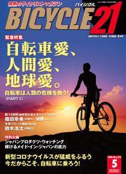 BICYCLE21 2020年5月号
