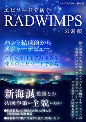 エピソードで紡ぐ RADWIMPSの素顔