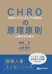 CHROの原理原則―人事は水を運ぶ―
