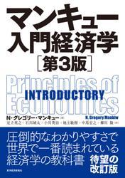 マンキュー入門経済学(第3版)