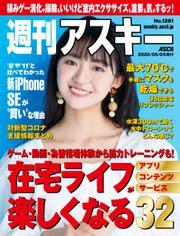 週刊アスキーNo.1281(2020年5月5日発行)