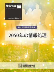 情報処理2020年5月号別刷「《創立60周年記念特集》2050年の情報処理」 (2020/04/15)
