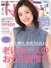 日経ヘルス (2020年6月号)