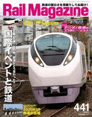 Rail Magazine(レイル・マガジン) (441)