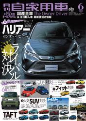 月刊 自家用車 (2020年6月号)
