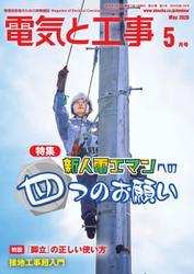 電気と工事 (2020年5月号)