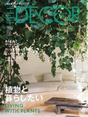 ELLE DECOR(エルデコ)  (2020年6月号)