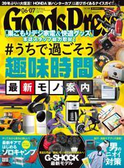 月刊GoodsPress(グッズプレス) (2020年6・7月合併号)