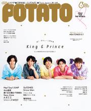 POTATO(ポテト) (2020年6月号)