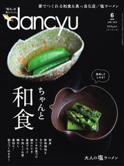 dancyu(ダンチュウ) (2020年6月号)