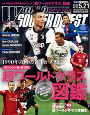 WORLD SOCCER DIGEST(ワールドサッカーダイジェスト) (5/21号)