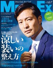 MEN'S EX[メンズエグゼクティブ(旧:メンズイーエックス)] (2020年6・7月合併号)