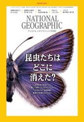 ナショナル ジオグラフィック日本版 (2020年5月号)