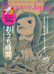 Discover Japan(ディスカバージャパン) (2020年6月号)
