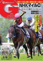 週刊Gallop(ギャロップ) (2020年5月10日号)