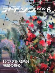 月刊アイソス (2020年6月号)