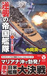 逆襲の帝国艦隊【1】日米一年戦争