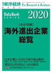 海外進出企業総覧(会社別編) 2020年版