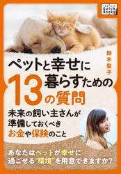 ペットと幸せに暮らすための「13の質問」 ~未来の飼い主さんが準備しておくべきお金や保険のこと~