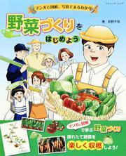 マンガと図解、写真でまるわかり 野菜づくりをはじめよう