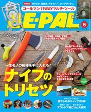 BE-PAL(ビーパル) (2020年6月号)