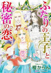 ふたりの王子と秘密の恋【分冊版】