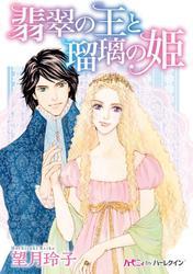 翡翠の王と瑠璃の姫【分冊版】
