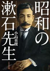 昭和の漱石先生