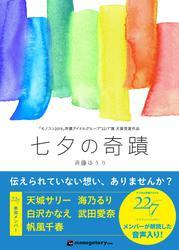 【22/7 朗読音声付き】七夕の奇蹟