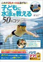 子どもに水泳を教える50のコツ これで25メートル泳げる!