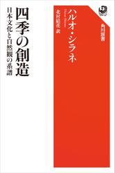四季の創造 日本文化と自然観の系譜