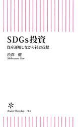 SDGs投資 資産運用しながら社会貢献
