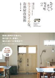 丸林さんちの手づくり家具帖2 カフェスタイルな、お部屋改装術