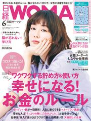 日経ウーマン (2020年6月号)
