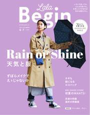 LaLaBegin(ララビギン) (Begin6月号臨時増刊6・7 2020)
