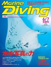 マリンダイビング (2020年6・7月合併号)