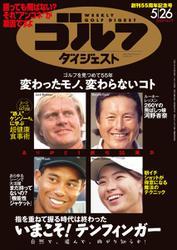 週刊ゴルフダイジェスト (2020/5/26号)