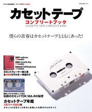 カセットテープコンプリートブック (2017/12/14)