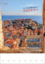 アドリア海の素敵な街めぐり クロアチアへ