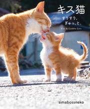 キス猫 - すりすり、ぎゅっ、と。-