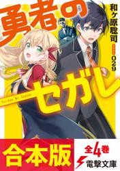 【合本版】勇者のセガレ 全4巻