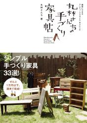 丸林さんちの手づくり家具帖 簡単にできるアンティークスタイル木工レシピ