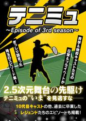テニミュ ~Episode of 3rd season~